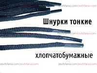 Шнурки обувные тонкие х/б, упаковка от 50 пар, от 50 см