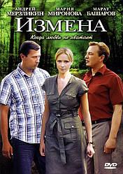 DVD-диск. Зрада (серіал) (А. Мерзлікін) (Росія, 2012)