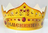 Бумажная корона праздничная Именинник Украина