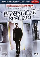 Потерянная комната (мини-сериал) (3 DVD)