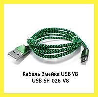 Кабель Змейка USB V8 USB-SH-026-V8!Акция
