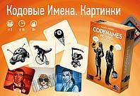 Настольная игра Кодовые имена Картинки (Codenames Pictures)
