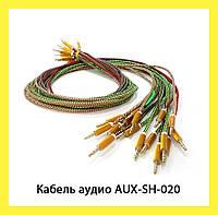 Кабель аудио AUX-SH-020!Акция
