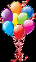 Гелиевые шарики на праздник!