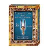 Таро Магическая сила вашего Ангела-Хранителя. Карты Дорин Вирче