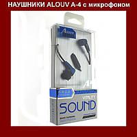 Наушники вставные силиконовые Alouv A-4 с микрофоном, наушники - затычки!Акция