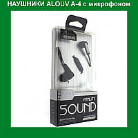 Наушники вставные силиконовые Alouv A-4 с микрофоном, наушники - затычки!Опт