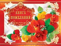 Свадебная книга для пожеланий 18х25 см красная Украина