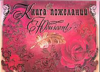 Книга пожеланий на годовщину свадьбу С юбилеем  18х25 см 20 страниц красная Украина