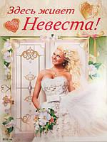 Набор для проведения свадебного выкупа Украина
