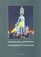 Бистрицький Є. Національна ідентичність і громадянське суспільство.