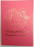 Сувенирный диплом Напутствие родителям невесты 15х21 см  картон Украина