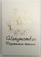 Сувенирный диплом Напутствие родителям жениха 15х21 см  картон Украина