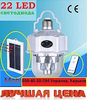 Лампа светодиодная на солнечной батарее - 22 светодиода. Яркое автономное освещение + зарядка гаджетов.