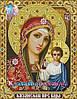 Алмазная вышивка 33х23 икона Казанская Божией Матери