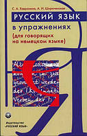 Русский язык в упражнениях. Учебное пособие (для говорящих на немецком языке).