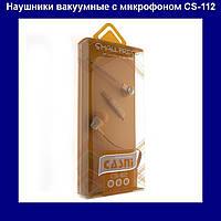 Вакуумные наушники с микрофоном Casni CS-112, наушники-затычки!Акция