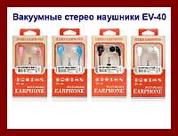 Вакуумные силиконовые стерео наушники EV-40