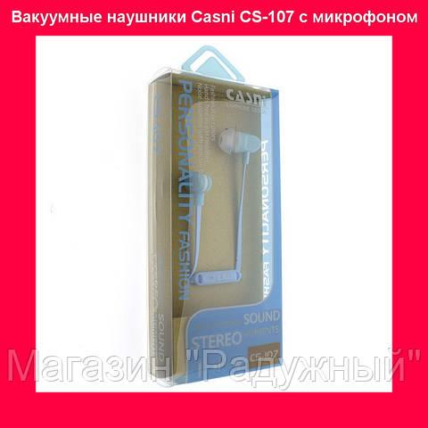 Силиконовые вакуумные наушники Casni CS-107 с микрофоном!Опт