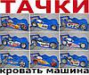 Кровать машина ТАЧКИ SHOCK CARS синяя купить кровать-машина.com.ua - коллекция кроватей автомобилей 2017г.! Кровать детская в виде машины синего цвета! Синя мебель Тачки