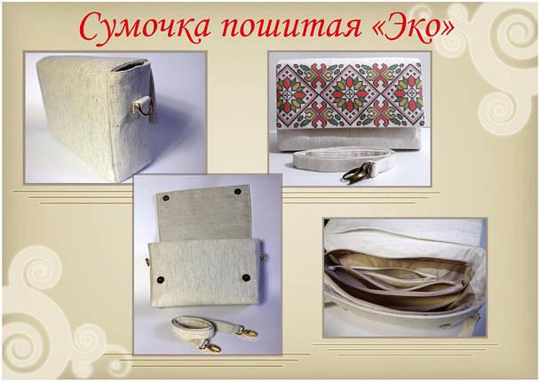 """Сумка пошитая-заготовка под вышивку бисером или нитками """"Эко-1"""", фото 2"""