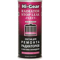 Состав для ремонта радиаторов и системы охлаждения Hi-Gear HG9029