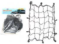 Сетка для фиксации багажа 9550B 1,5х2м/ 10см 16 мет. крючков