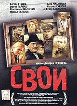 DVD-диск. Свої (Б. Ступка) (Росія, 2004)