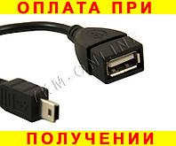 Кабель, Переходник miniUSB-USB (OTG)