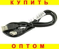 Кабель Удлинитель USB-USB 1,5 м