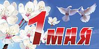 Поздравляем с 1 мая! Днем весны и труда!!!