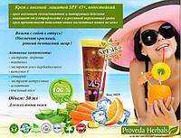 Защитный крем SPF45+ Солнцезащитный лосьон (НАБОР)