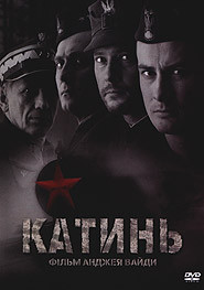 DVD-диск. Катынь (реж.- Анджей Вайда) (Польша, 2007)
