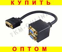 Переходник сплиттер VGA (папа) - 2VGA (мама)