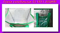 COOLING BAG CL 603-1,Сумка холодильник CL 603-1!Акция