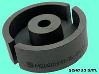 Ферритовые чашки М2000НМ Ч48