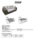 Презентация-Схема заказа дивана  Луар