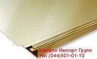 Лист латунный Л63 0.6х600х1500 мм полутвердый