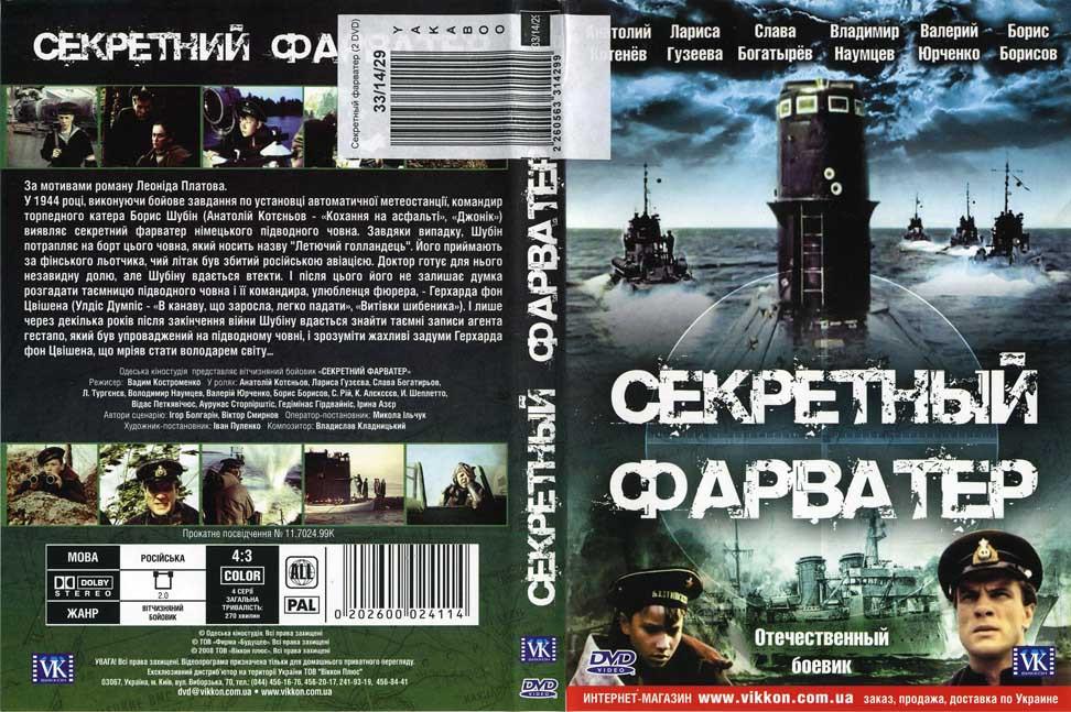 DVD-диск. Секретный фарватер (А.Котенёв)