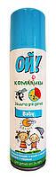 Аэрозоль-репеллент ОЙ! Комарики Baby 2+ Защита от комаров, мошек, москитов и др. - 150 мл.