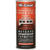 Металлокерамический герметик системы охлаждения Hi-Gear HG9043