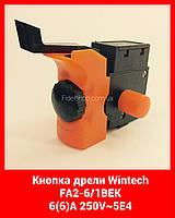 Кнопка дрели Wintech