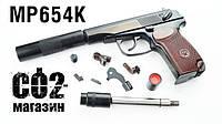 ЗИП и аксессуары для MP654К Макаров.