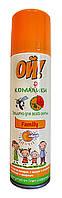 Аэрозоль-репеллент ОЙ! Комарики Family Защита для всей семьи от комаров, мошек, москитов и др. - 150 мл.