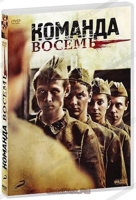 DVD-диск. Команда восемь (Россия, 2012)