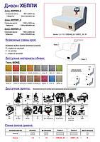 Презентация-Схема заказа дивана Хеппи