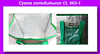 COOLING BAG CL 603-1,Сумка холодильник CL 603-1