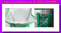 COOLING BAG CL 603-1,Сумка холодильник CL 603-1!Акция