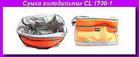 COOLING BAG CL 1700-1, Сумка холодильник CL 1700-1