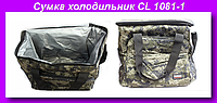 COOLING BAG CL 1081-1, Сумка холодильник CL 1081-1